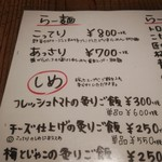 大澤麺工房 一葵 - メニュー