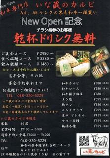 和牛専門店いな蔵のカルビ - 2011年11月 Open記念時に配られていたチラシです。