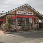 珈琲所コメダ珈琲店 -