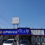 ゆで太郎 - 青い空、青いゆで太郎