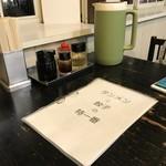 特一番 - 料理写真:テーブル
