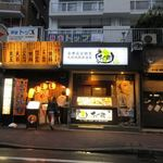 全席個室 居酒屋 あや鶏 - お店は大橋駅東口を出たら左手に進めばあります。