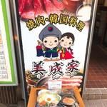 美成家 - 【2019年03月】店舗外観。