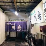 川鳥 - 餃子の店の暖簾が良い!