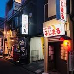 川鳥 - 老舗でいただく円盤餃子!