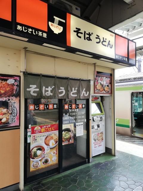 駅そば あじさい茶屋 八王子5号店 - が・い・か・ん
