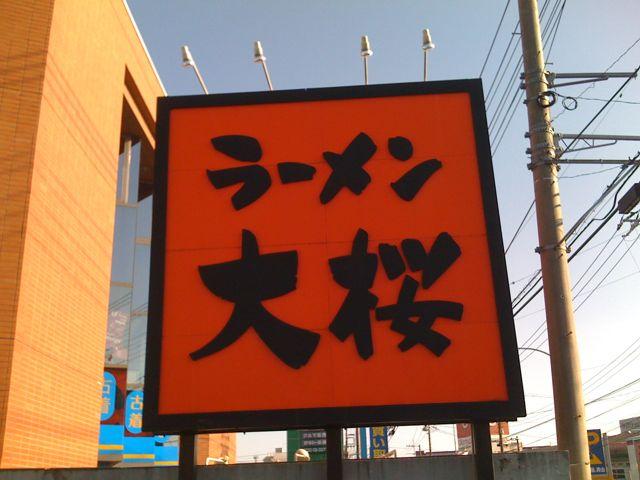 ラーメン大桜 今宿店