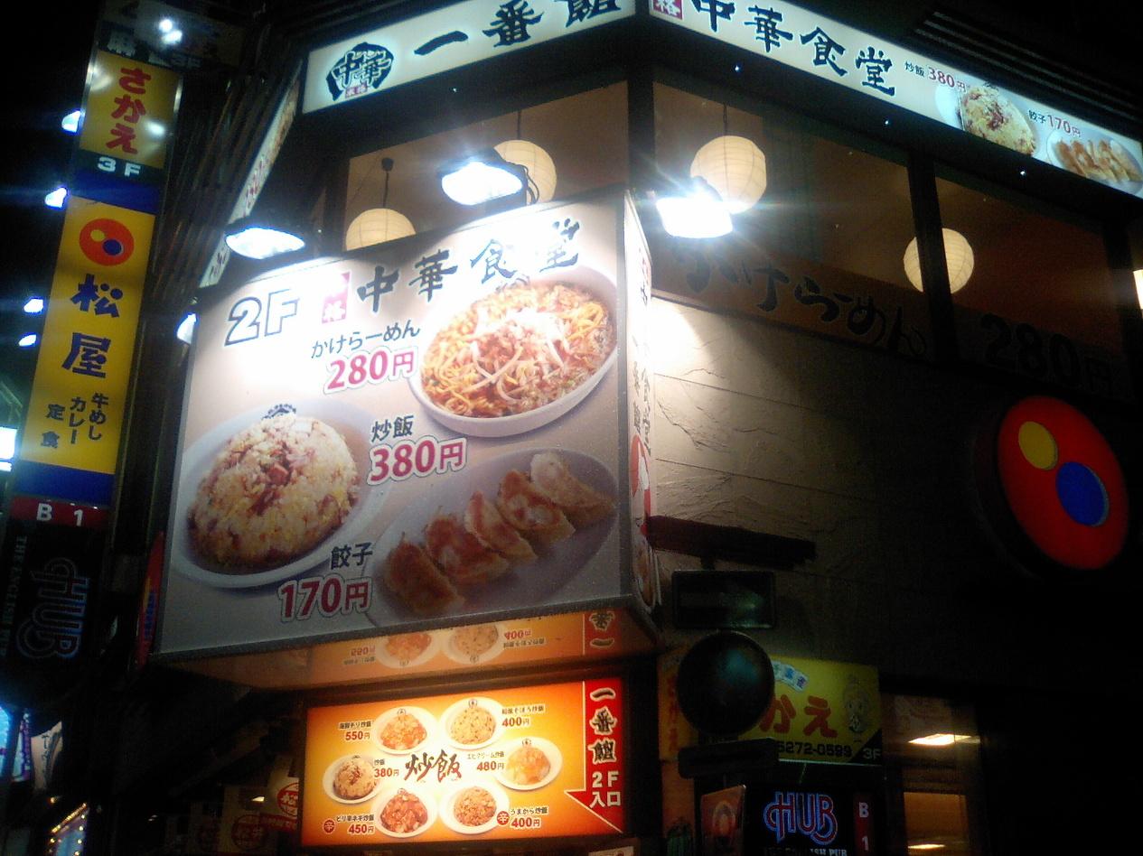 中華食堂 一番館 歌舞伎町店