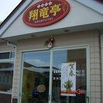 中華料理 翔竜亭 - 入口