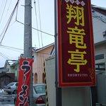 中華料理 翔竜亭 - 目印の看板