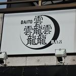DAITO - 昼間の看板 「雲雲 龍雲龍 龍龍」