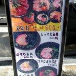 海力家 瓦町漁場 - ビル前のランチメニュー表です。  ・海鮮丼 約30種 500円~  結果から言ってしまうと、この、「500円~」が曲者でした。 ・しゃけとろ丼 600円 ・ネギとろ丼 500円 ・まぐろ丼 650円
