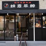錦秀菜館 - 外観