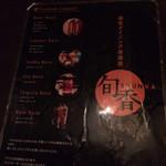 106202440 - 旬香メニュー