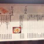 106208297 - 大勝軒麺ニュー
