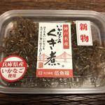 神戸 伍魚福 - いかなごのくぎ煮