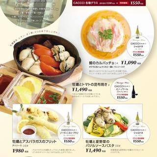 4月25日START<初夏の牡蠣祭り>-夏野菜とワイン-