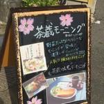 106217177 - 茶蔵モーニング