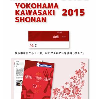 ミシュランガイド横浜2015にてビブグルマン受賞!