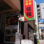 中国美食 佳陽 - 看板
