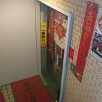 中国美食 佳陽 - 階段をおりて
