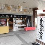 金蝶園総本店 - お店の外観