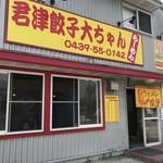 大ちゃんラーメン - 店舗前