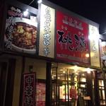 中華料理 桃源 - 桃源郷からの返事は来なかったぜ 桃源さん