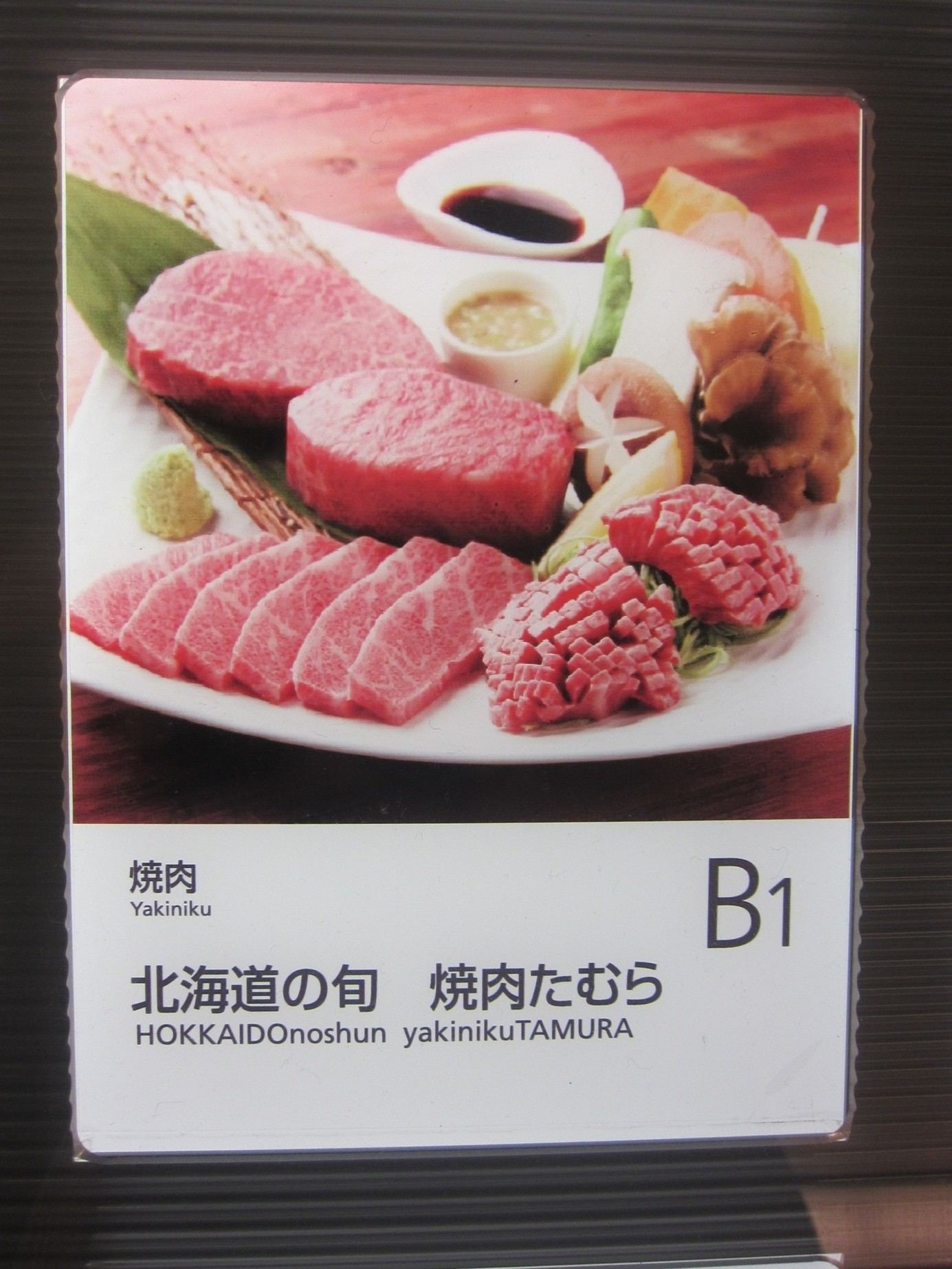 北海道の旬 焼肉たむら