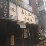 嵯峨谷 - 外観