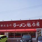 Ramenkairikiya - 外観