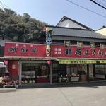 新油屋 - 祐徳稲荷神社参道「新油屋」