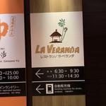 レストラン ラ・ベランダ -