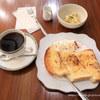 茶豆珈琲 - 料理写真:シナモントーストとミャンマー