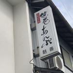 麩善 - 2019年4月20日  外観