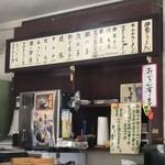 中華そば まる豊 - 2019年4月20日  内観(メニュー)
