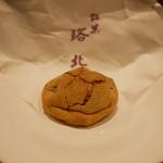 竹濱義春 - 料理写真: