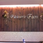 Patisserie Faon - 店内