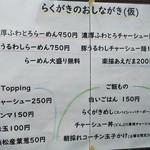 106263076 - メヌーをジロリ