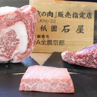 """京都のブランド和牛""""京の肉""""をリーズナブルに堪能できる!"""