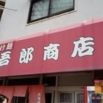 大吾郎商店 -