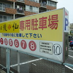 ryuusen - 駐車場看板