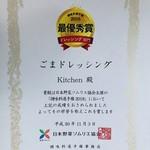 キッチン -