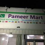 パミールマート -