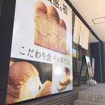 106291090 - こだわり食パン専門店