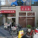 """中国料理 水晶楼 - """"中国料理 水晶楼""""の外観。"""
