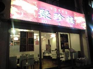 中国美食坊 聚珍楼