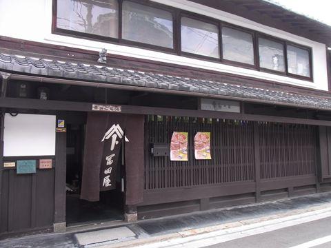 冨田屋 - 今出川/京料理 [食べロ...