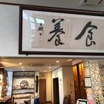 漂香茶館 - その他写真: