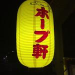 ホープ軒 - 暗闇に浮かび上がる誘蛾灯(笑) ホープ軒の文字が私を誘います